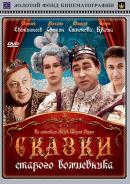 Смотреть фильм Сказки старого волшебника онлайн на Кинопод бесплатно