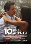 Смотреть фильм 10 лет спустя онлайн на KinoPod.ru бесплатно