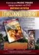 Смотреть фильм Помпеи онлайн на Кинопод бесплатно