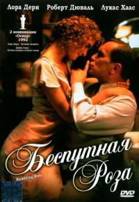 Смотреть Беспутная Роза онлайн на Кинопод бесплатно