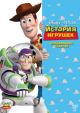 Смотреть фильм История игрушек онлайн на Кинопод бесплатно