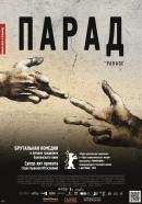 Смотреть фильм Парад онлайн на KinoPod.ru платно