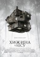 Смотреть фильм Хижина в лесу онлайн на Кинопод бесплатно