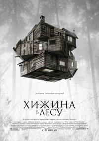Смотреть Хижина в лесу онлайн на KinoPod.ru бесплатно
