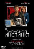 Смотреть фильм Запасной инстинкт онлайн на Кинопод бесплатно