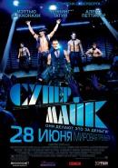 Смотреть фильм Супер Майк онлайн на KinoPod.ru бесплатно