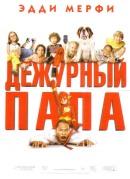 Смотреть фильм Дежурный папа онлайн на KinoPod.ru платно