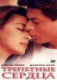 Смотреть фильм Трепетные сердца онлайн на Кинопод бесплатно