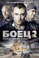 Смотреть фильм Боец 2: Рождение легенды онлайн на Кинопод бесплатно
