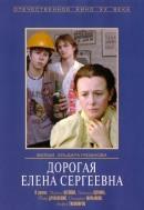 Смотреть фильм Дорогая Елена Сергеевна онлайн на Кинопод бесплатно