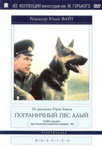 Смотреть Пограничный пес Алый онлайн на Кинопод бесплатно