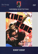 Смотреть фильм Кинг Конг онлайн на KinoPod.ru бесплатно