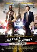 Смотреть фильм Шутки в сторону онлайн на KinoPod.ru бесплатно