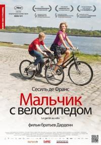 Смотреть Мальчик с велосипедом онлайн на Кинопод бесплатно