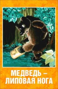 Смотреть Медведь – липовая нога онлайн на Кинопод бесплатно