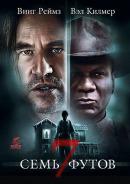 Смотреть фильм Семь футов онлайн на KinoPod.ru бесплатно
