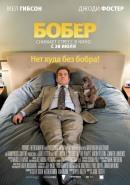 Смотреть фильм Бобер онлайн на KinoPod.ru бесплатно
