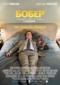 Смотреть Бобер онлайн на Кинопод бесплатно
