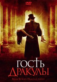 Смотреть Гость Дракулы онлайн на Кинопод бесплатно