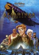 Смотреть фильм Атлантида: Затерянный мир онлайн на Кинопод бесплатно