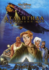 Смотреть Атлантида: Затерянный мир онлайн на Кинопод бесплатно