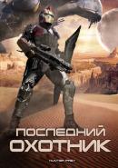 Смотреть фильм Последний охотник онлайн на KinoPod.ru бесплатно