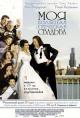 Смотреть фильм Моя большая греческая свадьба онлайн на Кинопод бесплатно