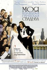 Смотреть Моя большая греческая свадьба онлайн на Кинопод бесплатно