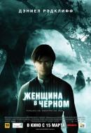 Смотреть фильм Женщина в черном онлайн на KinoPod.ru бесплатно