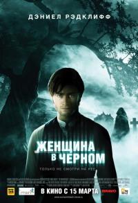Смотреть Женщина в черном онлайн на KinoPod.ru бесплатно