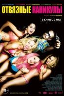 Смотреть фильм Отвязные каникулы онлайн на KinoPod.ru бесплатно