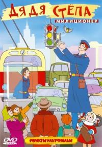Смотреть Дядя Степа – милиционер онлайн на Кинопод бесплатно