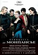Смотреть фильм Принцесса де Монпансье онлайн на Кинопод бесплатно
