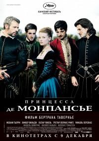 Смотреть Принцесса де Монпансье онлайн на Кинопод бесплатно