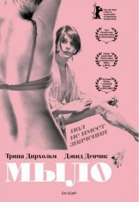 Смотреть Мыло онлайн на Кинопод бесплатно