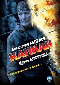 Смотреть Капкан онлайн на KinoPod.ru бесплатно