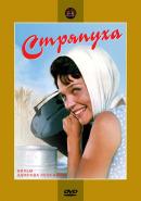 Смотреть фильм Стряпуха онлайн на KinoPod.ru бесплатно