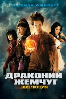 Смотреть фильм Драконий жемчуг: Эволюция онлайн на KinoPod.ru платно