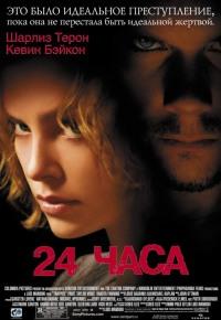 Смотреть 24 часа онлайн на Кинопод бесплатно