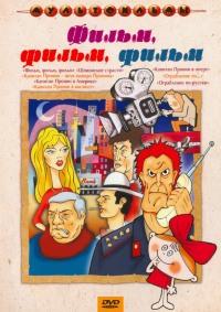 Смотреть Фильм, фильм, фильм онлайн на Кинопод бесплатно