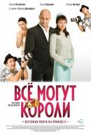 Смотреть фильм Всё могут короли онлайн на KinoPod.ru бесплатно