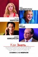 Смотреть фильм Как знать... онлайн на KinoPod.ru платно