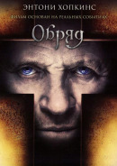 Смотреть фильм Обряд онлайн на KinoPod.ru платно