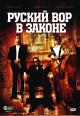 Смотреть фильм Русский вор в законе онлайн на Кинопод бесплатно