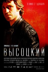 Смотреть Высоцкий. Спасибо, что живой онлайн на Кинопод бесплатно