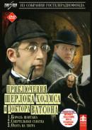 Смотреть фильм Шерлок Холмс и доктор Ватсон: Король шантажа онлайн на Кинопод бесплатно