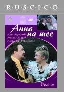 Смотреть фильм Анна на шее онлайн на KinoPod.ru бесплатно