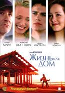 Смотреть фильм Жизнь как дом онлайн на KinoPod.ru платно