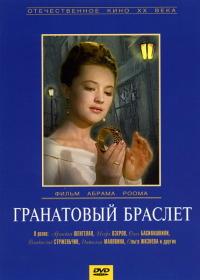 Смотреть Гранатовый браслет онлайн на KinoPod.ru бесплатно