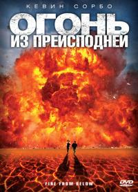 Смотреть Огонь из преисподней онлайн на Кинопод бесплатно
